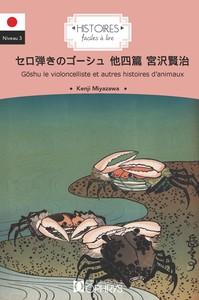 Histoires Faciles A Lire ; Goshu Le Violoncelliste Et Autres Histoires D'animaux