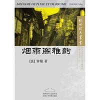 Melodie De Pluie Et De Brume (en Chinois)
