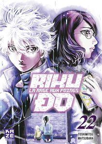 Riku-do ; La Rage Aux Poings T.22