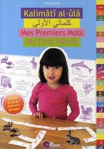 Kalimati Al-ula / Mes Premiers Mots / My First Words