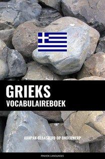 Grieks vocabulaireboek