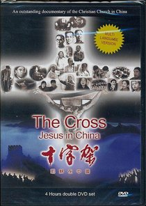 Dvd The Cross Jesus In China