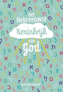 Het Hebreeuwse Koninkrijk van God
