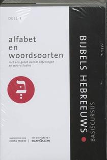 Basiscursus bijbels Hebreeuws 1 en 2