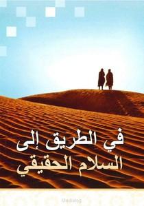 Traktaat Echte Vrede (arabisch) S25