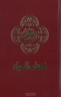Nav Arabic Contemporary Bible