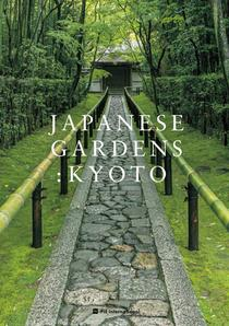 Japanese Gardens: Kyoto