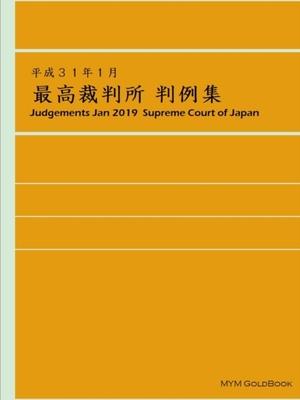 Judgements Jan 2019 Supreme Court Of Japan