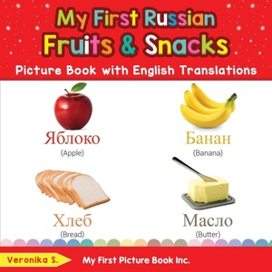 My First Russian Fruits & Snacks Picture Book With English Translations