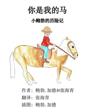 You're My Horse