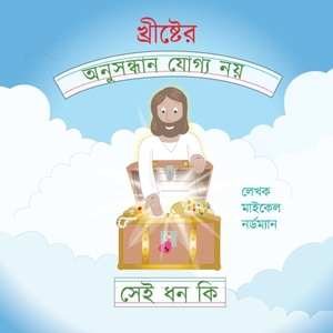 What Are The Unsearchable Riches Of Christ (bengali Version)