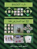 بالوت - 32 لعبة للمحترفي&#16 فقط