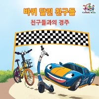 Friendship Race (the Wheels) Korean Book For Kids