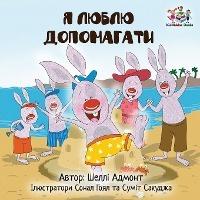 I Love To Help (ukrainian Edition)