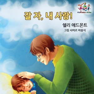 Goodnight, My Love! (korean Children's Book)