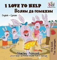 I Love To Help
