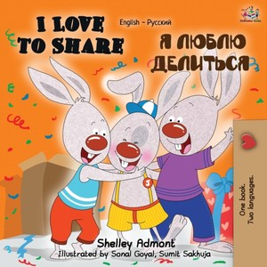 I Love To Share (english Russian Bilingual Book)