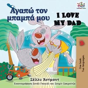 I Love My Dad (greek English Bilingual Book)