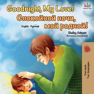 Goodnight, My Love! (english Russian Bilingual Book)