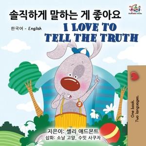 I Love To Tell The Truth (korean English Bilingual Book)