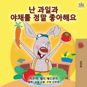 I Love To Eat Fruits And Vegetables (korean Edition)
