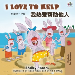 I Love To Help (english Chinese Bilingual Book)