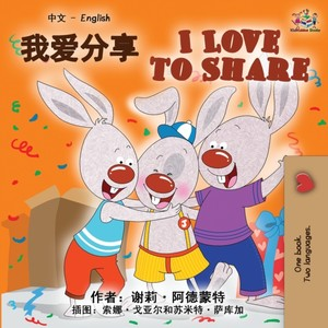 I Love To Share (chinese English Bilingual Book)