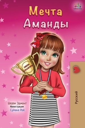 Amanda's Dream (russian Edition)