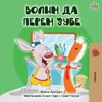 I Love To Brush My Teeth (serbian Edition-cyrillic)