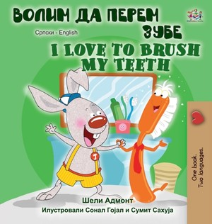 I Love To Brush My Teeth (serbian English Bilingual Book -cyrillic)