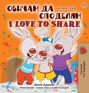 I Love To Share (bulgarian English Bilingual Book For Children)