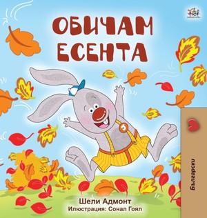 I Love Autumn (bulgarian Book For Kids)