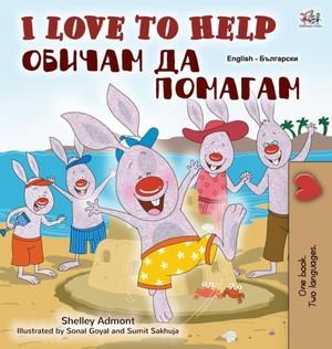 I Love To Help (english Bulgarian Bilingual Book For Kids)
