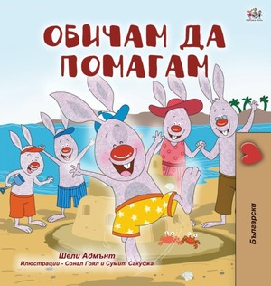 I Love To Help (bulgarian Book For Children)