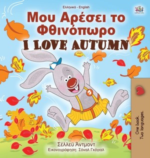 I Love Autumn (greek English Bilingual Book For Kids)