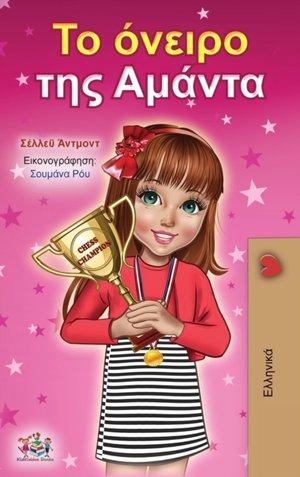 Amanda's Dream (greek Book For Children)