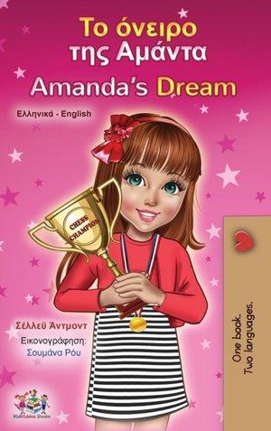 Amanda's Dream (greek English Bilingual Children's Book)