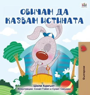 I Love To Tell The Truth (bulgarian Book For Kids)
