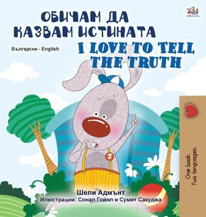 I Love To Tell The Truth (bulgarian English Bilingual Book For Kids)