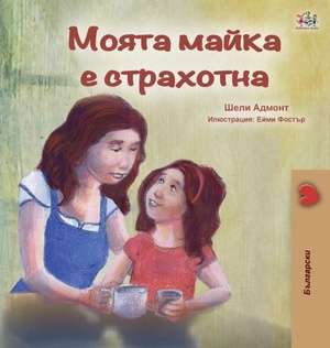 My Mom Is Awesome (bulgarian Book For Kids)