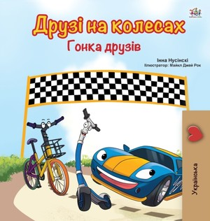 The Wheels -the Friendship Race (ukrainian Book For Kids)