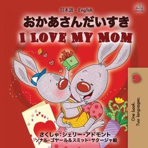 I Love My Mom (japanese English Bilingual Book For Kids)