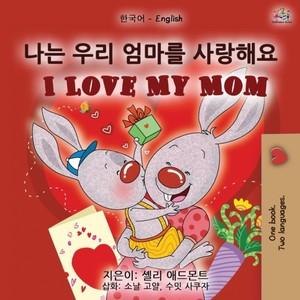I Love My Mom (korean English Bilingual Book For Kids)