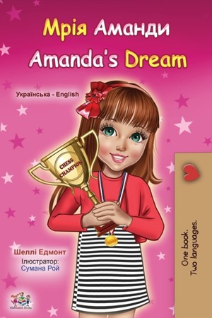 Amanda's Dream (ukrainian English Bilingual Children's Book)