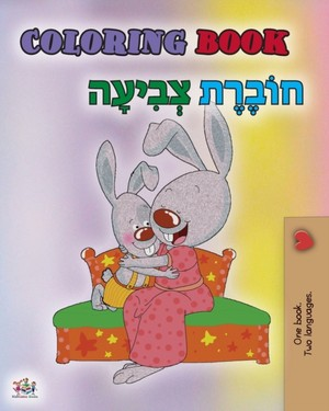 Coloring Book #1 (english Hebrew Bilingual Edition)