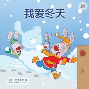 I Love Winter (chinese Children's Book - Mandarin Simplified)
