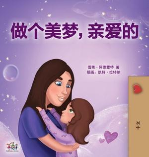 Sweet Dreams, My Love (chinese Children's Book- Mandarin Simplified)