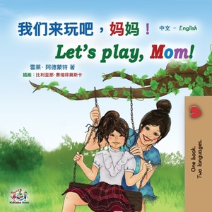 Let's Play, Mom! (chinese English Bilingual Book For Kids - Mandarin Simplified)