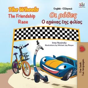 The Wheels The Friendship Race (english Greek Bilingual Book For Kids)