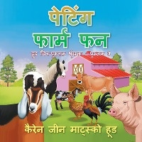 Petting Farm Fun - Translated Hindi